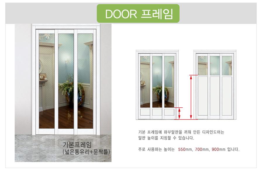 미닫이문 3연동중문 도어프레임