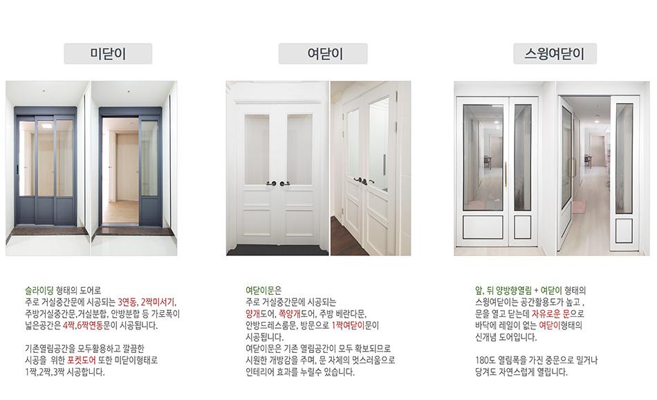미닫이중문,여닫이중문,스윙도어,여닫이폴딩도어